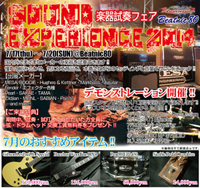 Sound Experience2014�`�y�펎�t�t�F�A�`
